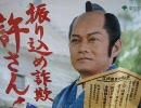【菊池俊輔先生特集】暴れん坊将軍BGM【余の顔を見忘れたか!】