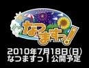 09年7月P合作 『なつますっ!』 CM集