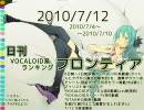 日刊VOCALOID系ランキング フロンティア 2010/7/12