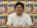 【e国政 2009】萩生田光一(東京24区・自民党)