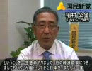 【e国政 2009】稲村公望(比例・東海・国民新党)