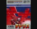 【スマブラX】テトリス:TypeA【BGM】