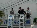 H22.7.8小泉進次郎応援演説-鹿児島市南部谷山会場