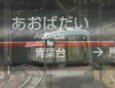 dento 2 dento【東急田園都市線×bass 2 bass】
