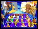 【GGPO_Xスト】X-MEN VS. STREET FIGHTER 観戦 part2