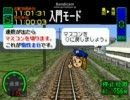 電車でGO! 入門モードで暴走してみた。