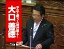 【e国政 2009】大口善徳(比例・東海・公明党)