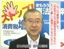 【e国政 2009】佐々木憲昭(比例・東海・共産党)
