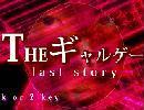 『THEギャルゲー ~last story~』カイちゃん編