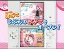 ハートキャッチプリキュア! DS版PV