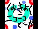 【ふざけてみた】組曲『フザケタ動画』【ざまあみろ】