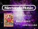 任天堂ミュージック ベストコレクション【全540曲】