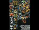 【VOCALOID】サンライズ勇者シリーズ・メドレー【てすと】