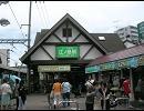 江ノ島電鉄線全駅駅舎等画像