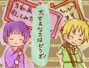 【APH】朝+菊+アルでぶ.りた.にっく・え.んじ.ぇぅ【ウ.タッテミ...