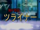【2周年記念】猫ジP「銀河旋風ブライガー(フル)」【歌ってみm@ster】 thumbnail