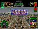 電車でGO! 暴走東海道本線 その2