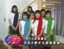 7人のナナ 新春アニメスペシャル