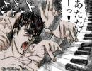 北斗OP ピアノで愛をとりもどせ!もどせ! 弾き語り語り たろう16bit
