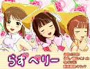 アイドルマスター 春香・雪歩・やよい 『らずべりー』(KOTOKO)