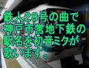 初音ミクが鉄人28号の曲で神戸市営地下鉄の駅名を歌いました。