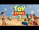 ザ・シネマハスラー 『TOY STORY 3』