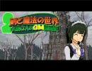 【卓M@s】続・小鳥さんのGM奮闘記 Session14-2【ソードワールド2.0】