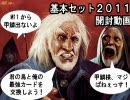 【MTG】 基本セット2011 開封対決! 【