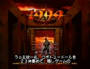 ほっぺたフェチが挑む「西暦1999(PS版)」 (1/12)
