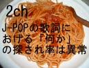 【2chまとめ】 J-POPの歌詞における「何か」の探され率は異常