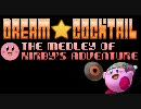 【星のカービィ夢の泉メドレー】DREAM☆COCKTAIL - THE MEDLEY OF KIRBY'S ADVENTURE -