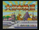 【桃鉄12】閻魔達に48年ハンデをくれてやった part9【59年目】 thumbnail
