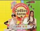 Double-Action Coffee form【ナオミ&愛理セリフVer.】電王