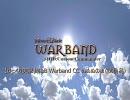 【ゆっくり実況】M&B Warband CC ぬぬ
