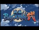 戦国BASARA 弐 OP +おまけつき