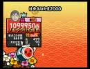 太鼓の達人 Wii 2 - はやさいたま2000 [おに] + よんばい + アルミちゃん