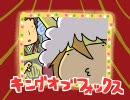 【手書き】狐の王様【戦国無双3】