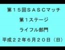 シューティングマッチ第15回SASCマ