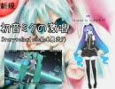初音ミク -Project DIVA- 2nd 収録曲 まとめ Ver.3