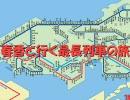 春香と行く最長列車の旅 7M