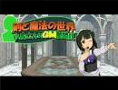 【卓M@s】続・小鳥さんのGM奮闘記 Session15-1【ソードワールド2.0】
