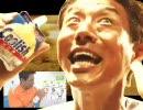 カシワギさんのうた【松岡修造×ガリガリ君のうた】
