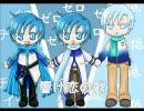 【KAITO】小さな恋の歌【三人前】