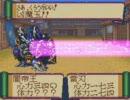 【大将軍列伝】闇帝王の攻撃