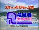【CM】竜泉寺ウォーターパーク