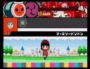 太鼓の達人 Wii 2 - ファミリードンドン [おに] + よんばい + アルミちゃん