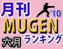 月刊MUGENランキング'10年6月号 上巻