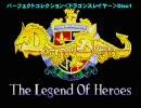 ドラゴンスレイヤー英雄伝説(Disc1)