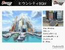 【バンブラDX】ポケモンブラック・ホワイト-ヒウンシティBGM