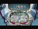 【マクロスF】変態・妄想発言集【神谷浩史・